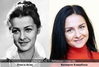 Валерия Кашубина похожа на Ольгу Бган