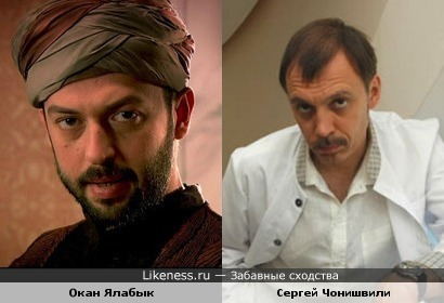 Окан Ялабык и Сергей Чонишвили