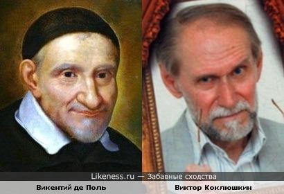 Викентий де Поль и Виктор Коклюшкин