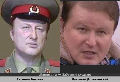 Евгений Беляев и Николай Должанский