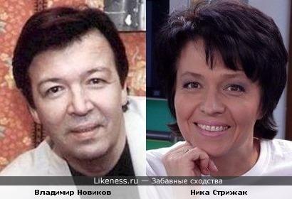 Владимир Новиков и Ника Стрижак