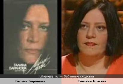 Галина Баранова и Татьяна Толстая