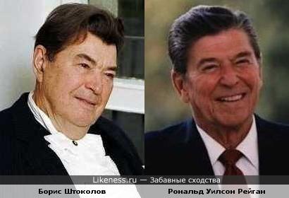 Борис Штоколов напомнил Рональда Рейгана