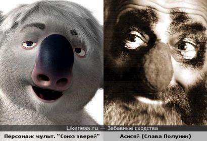 Персонаж мультфильма «Союз зверей» и клоун Вячеслав Полунин