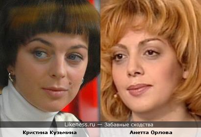 Кристина Кузьмина и Анетта Орлова
