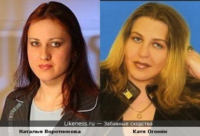 Наталья Воротникова и Катя Огонёк