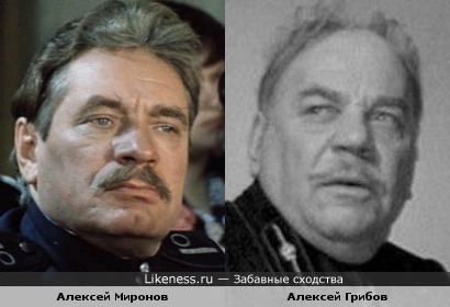Алексей Миронов и Алексей Грибов
