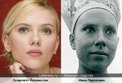 Скарлетт Йоханссон и Инна Чурикова