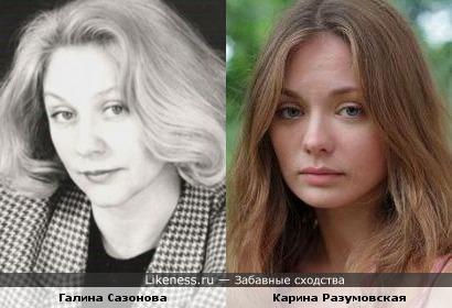 Галина Сазонова и Карина Разумовская как мать и дочь