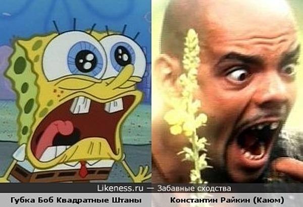 Спанч Боб и Каюм