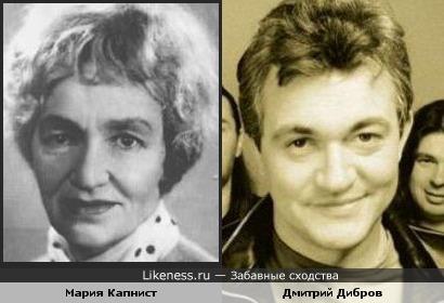 Мария Капнист и Дмитрий Дибров
