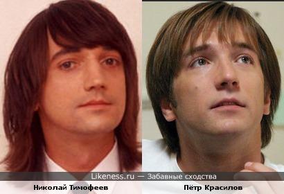Николай Тимофеев и Пётр Красилов