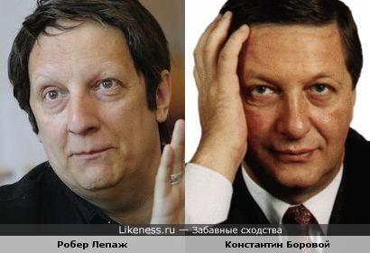 Робер Лепаж и Константин Боровой