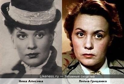 Нина Алисова и Лилия Гриценко
