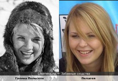 Галина Польских и Пелагея