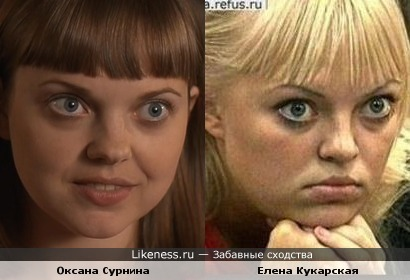 Оксана Сурнина и Елена Кукарская