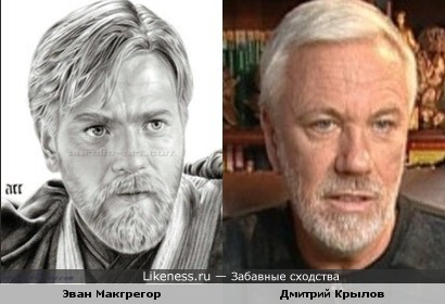 Эван Макгрегор и Дмитрий Крылов
