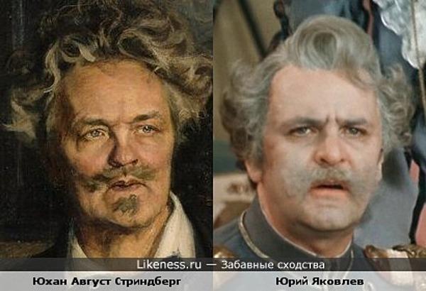 Юхан Август Стриндберг напомнил Юрия Яковлева