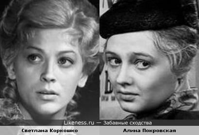 Светлана Коркошко и Алина Покровская