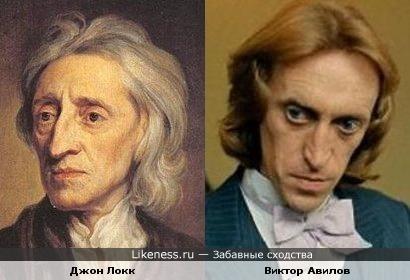 Джон Локк и Виктор Авилов