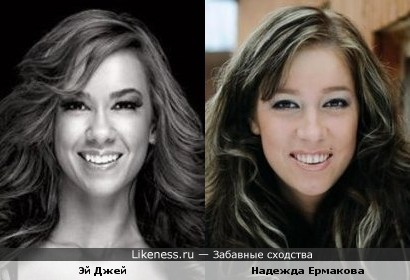 Эй Джей и Надежда Ермакова