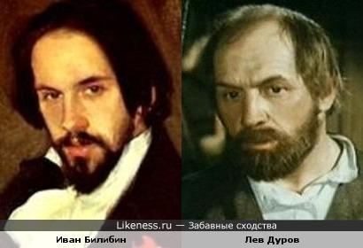 Иван Билибин и Лев Дуров