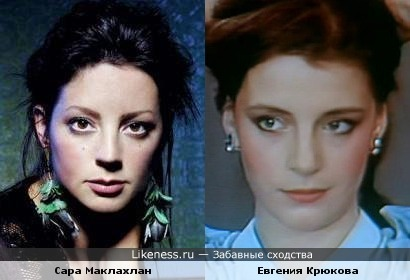 Сара Маклахлан и Евгения Крюкова
