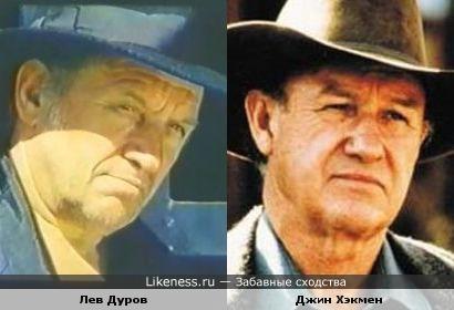 Лев Дуров и Джин Хэкмен