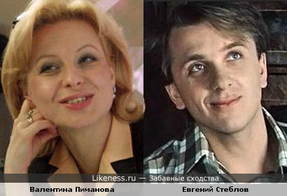 Валентина Пиманова и Евгений Стеблов