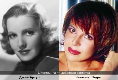 Джин Артур и Наталья Штурм