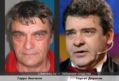 Гарри Аничкин и Сергей Дорогов