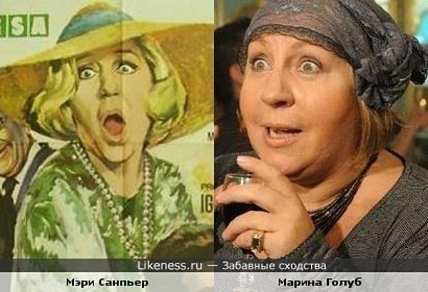 Мэри Санпьер и Марина Голуб