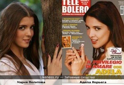 Мария Политова и Адела Норьега