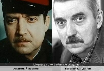 Анатолий Иванов и Евгений Киндинов