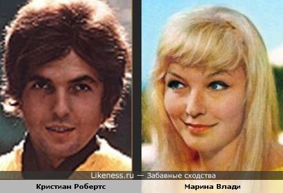 Кристиан Робертс и Марина Влади
