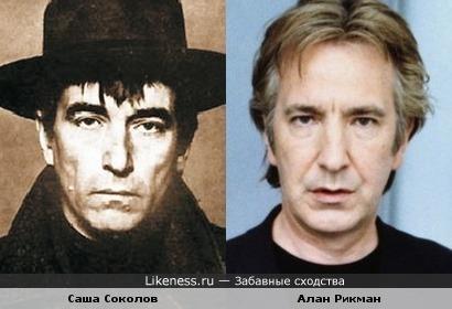 Саша Соколов и Алан Рикман