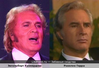 Энгельберт Хампердинк и Рохелио Герра