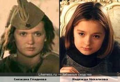 Снежана Гладнева и Надежда Михалкова