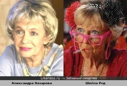 Александра Назарова и Шейла Рид похожи