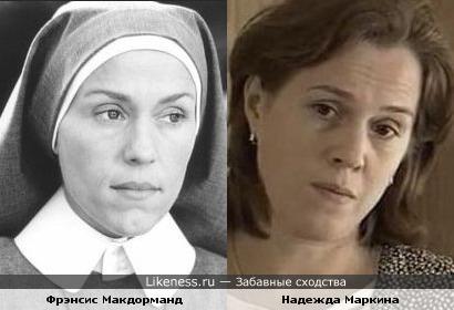 Фрэнсис Макдорманд и Надежда Маркина
