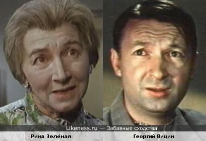 Рина Зелёная и Георгий Вицин