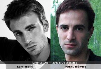 Крис Эванс и Илья Любимов
