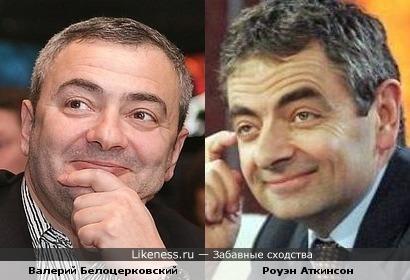 Валерий Белоцерковский и Роуэн Аткинсон