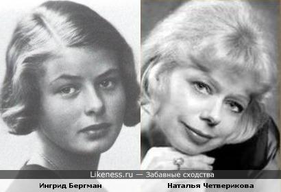 Ингрид Бергман и Наталья Четверикова