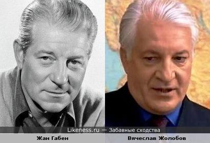 Жан Габен и Вячеслав Жолобов