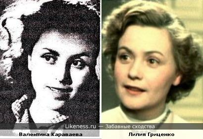 Валентина Караваева и Лилия Гриценко
