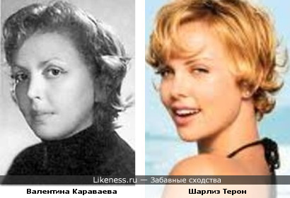 На этой фотографии Валентина Караваева напомнила Шарлиз Терон