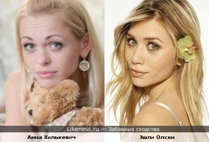 Анна Хилькевич и Эшли Олсен