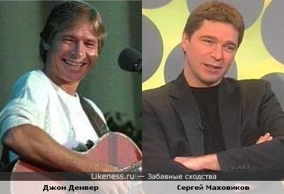 Американский бард Джон Денвер и Сергей Маховиков