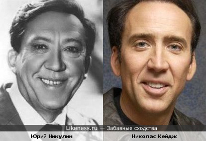 Юрий Никулин и Николас Кейдж